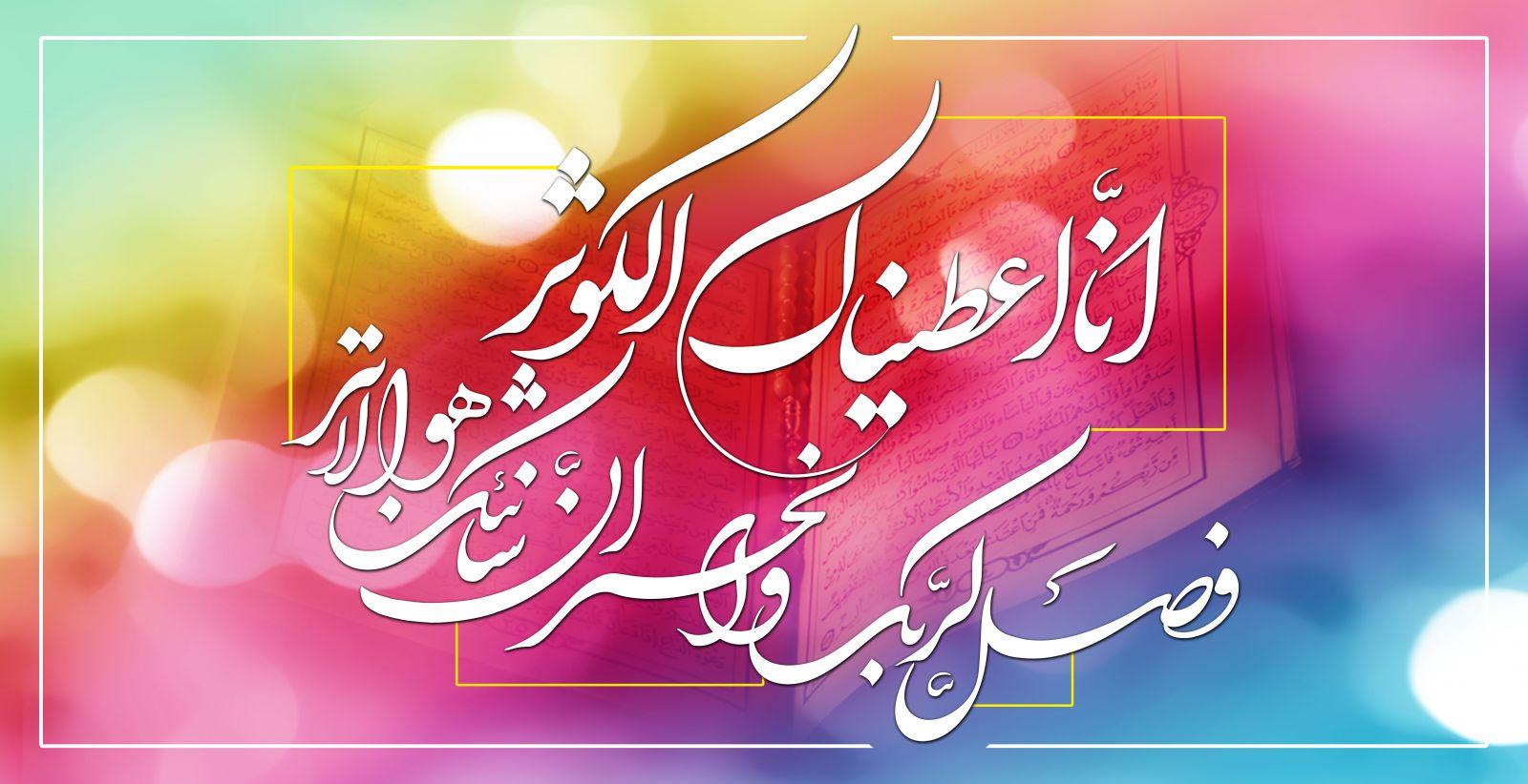 عصر دانایی و آگاهی استاد محمد امین آراسته